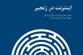 ادامه مطلب: شرح فعالیتهای فزایندۀ حکومت ایران برای کنترل محتوای اینترنت کاربران در یک گزارش جدید