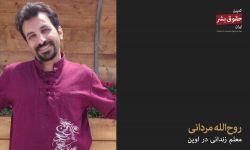 c_250_150_16777215_00_https___persian.iranhumanrights.org_wp-content_uploads_Roohollah-Mardani-fa.jpg