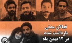 c_250_150_16777215_00_https___www.hra-news.org_wp-content_uploads_2018_02_saeed-eghbali-mahmood-masoumi-shima-babaie-saeed-seyfi-behnam-mousivand-300x200.jpg