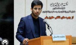 c_250_150_16777215_00_https___www.hra-news.org_wp-content_uploads_2020_02_amin-vaziri-naghz-hoghogh-bashar-300x200.jpg